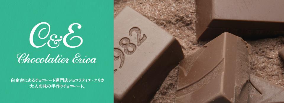 白金台にあるチョコレート専門店